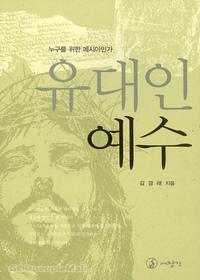 [개정판] 유대인 예수