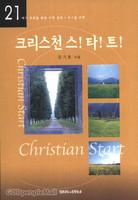 크리스천 스타트 - 21세기 교회를 위한 구역 공과 · 소그룹 교재