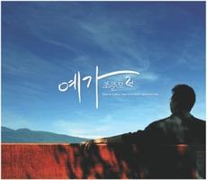 조준모 2집 (CD)