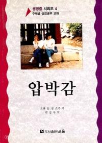 압박감 - 생명줄 시리즈4