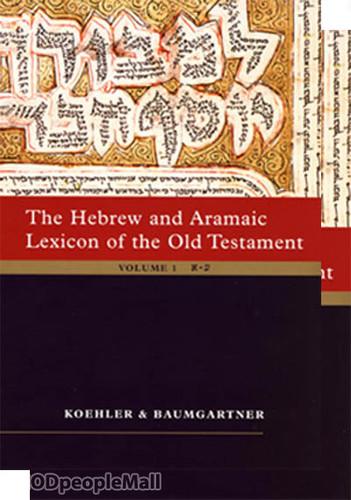 (장기품절) HALOT - The Hebrew and Aramaic Lexicon of the Old Testament (2 Vols)