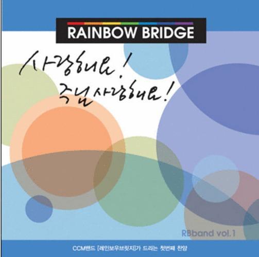 레인보우 브릿지 - 사랑해요! 주님사랑해요! (CD)