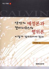 칼빈의 예정론과 알미니우스의 행위론 이렇게정의 되어야한다 - 특강 구원론1