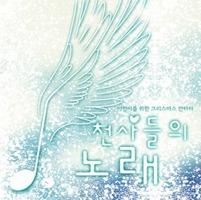 파이디온 크리스마스 칸타타 - 천사들의 노래 (2CD MR,안무영상 포함)