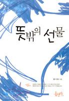 뜻밖의 선물 - 믿음의 글들 259