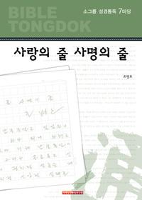 사랑의 줄 사명의 줄 - 소그룹 성경통독 7마당