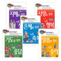 쏙쏙팍팍 성경따라잡기 세트 (전5권)