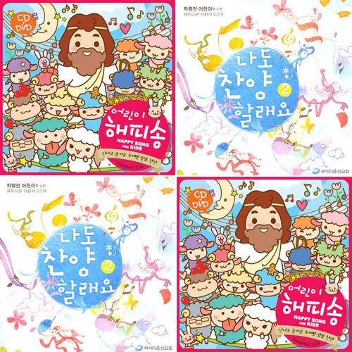 아이들과 즐거워지는 찬양음반 세트 (3CD DVD)