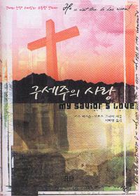 부활절 칸타타 - 구세주의 사랑 (TAPE)