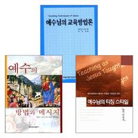 예수님에게 배우는 교육방법 세트(전3권)