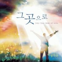 IHOP 박영진 -  그곳으로 3집 (CD)