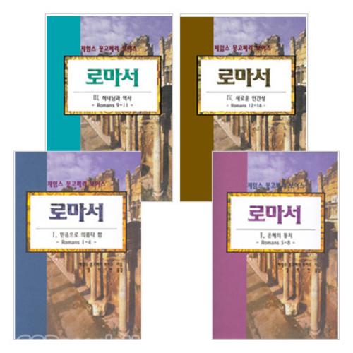 제임스 몽고메리 보이스 로마서 반양장 세트 (전4권)