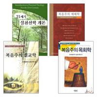 한국 복음 주의 실천 신학회 총서세트(전4권)