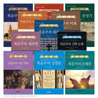 복음주의 역사 시리즈 세트 (전11권)