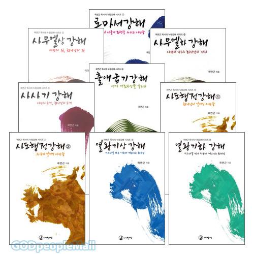 곽면근 목사의 누림강해 시리즈 세트(전9권)
