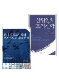 안택윤 교수 저서 세트(전2권)