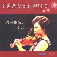 주일엽 바이올린 찬양 2집 - 감사해요, 주님(CD)