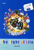 1,2학기 생명의 빛 : 거룩한 성품을 가져요 - 유초등부 4 (교사용) - 합동공과