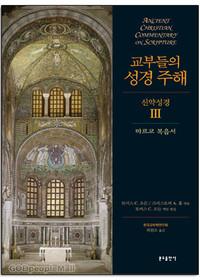 교부들의 성경주해 신약성경3 - 마르코복음서