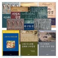 CLC 고대 근동 시리즈 세트(전17권)