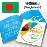 전도지_VINU전도지(방글라데시어)