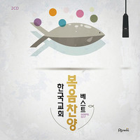 한국교회 복음찬양 베스트(2CD)