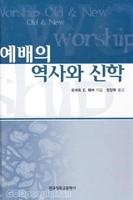 예배의 역사와 신학