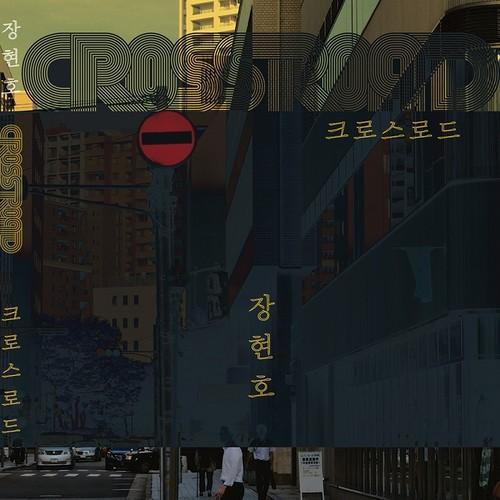 장현호 - 크로스로드 (CD)