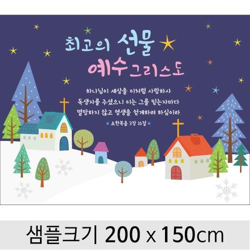 성탄절(크리스마스)현수막-269  ( 200 x 150 )