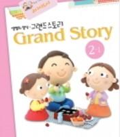 그랜드 스토리 유아부 2-1 (교사용) : 장로교 고신 공과