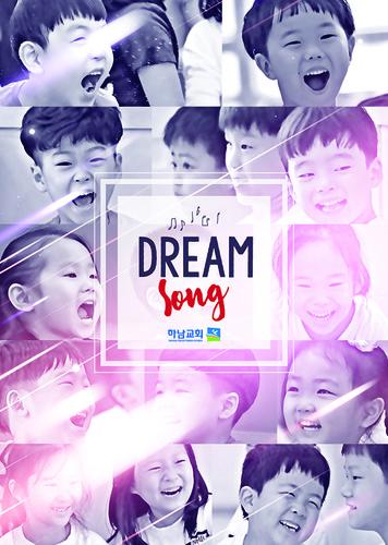 하남교회 - DREAM SONG (교회학교 교사용   부모용 악보)