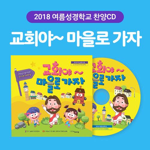 2018 여름성경학교 - 교회야~마을로 가자 (찬양CD)