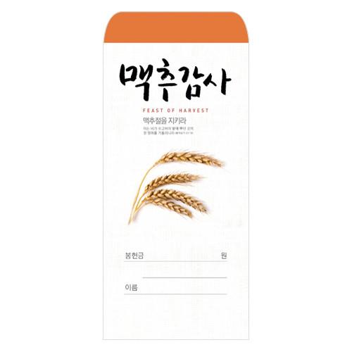 맥추 감사헌금 봉투 -  맥추봉투 2018-2  (1속 100매)