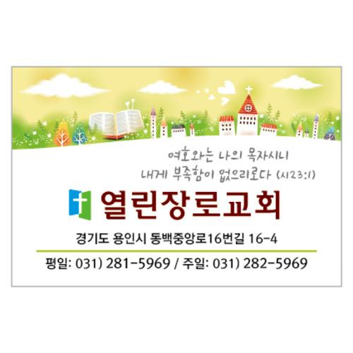 교회스티커-023 (수량_약1,000매)