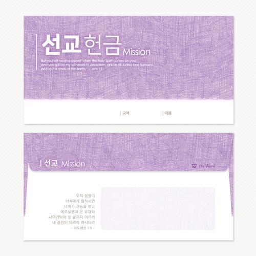 샬롬 일회용 헌금봉투-선교 (40매)