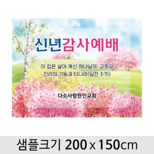신년감사예배현수막-003 ( 200 x 150 )