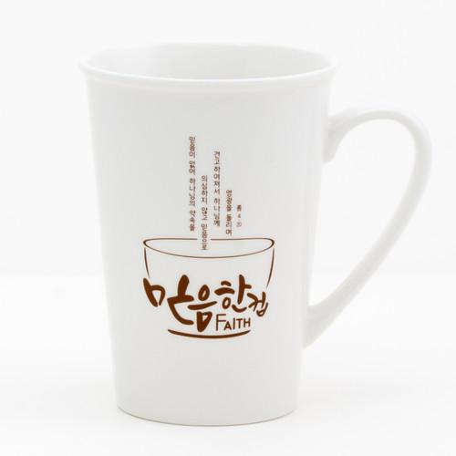 믿음 한 컵 - 페이퍼머그