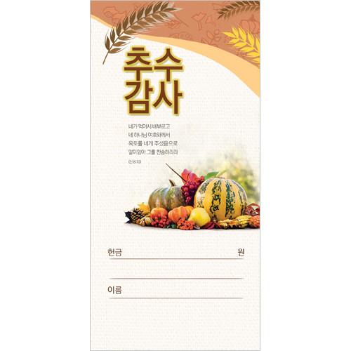 추수감사 헌금봉투-3075 (1속 100장)