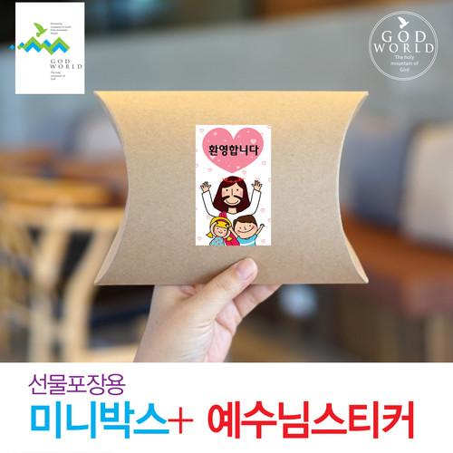<갓월드> 선물포장용 미니박스&예수님스티커_(5개 1세트)