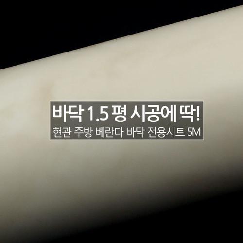 [1.5평 바닥 시공] HBS-77707(D) 대리석 마블 베이지(반유광) 5M_현관 베란다 바닥 시트