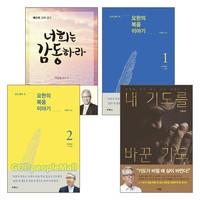 이동원 목사 2018년 출간(개정) 도서 세트(전4권)