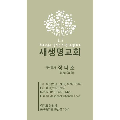 교회명함-006 ( 5 x 9 )
