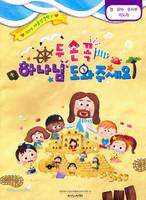 2019년 여름성경학교 영유아유치부 (지도자용) : 두 손 꼭~ 하나님, 도와주세요 - 장로교 통합공과