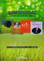 빈야드 30년 이야기외 3권 (DVD) ; 헌신의 댓가, 밝게 타라, 치유