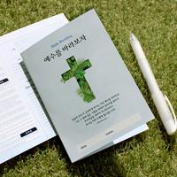 성경읽기표- 예수를 바라보자 (5장)