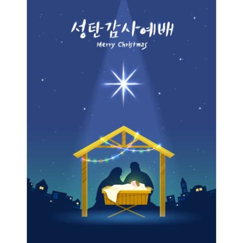 크리스마스현수막(성탄절)-767  ( 140 x 180 )