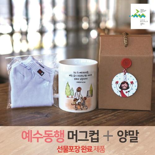 <갓월드>선물세트 NO.24 예수동행머그컵 양말(라벨선물포장)