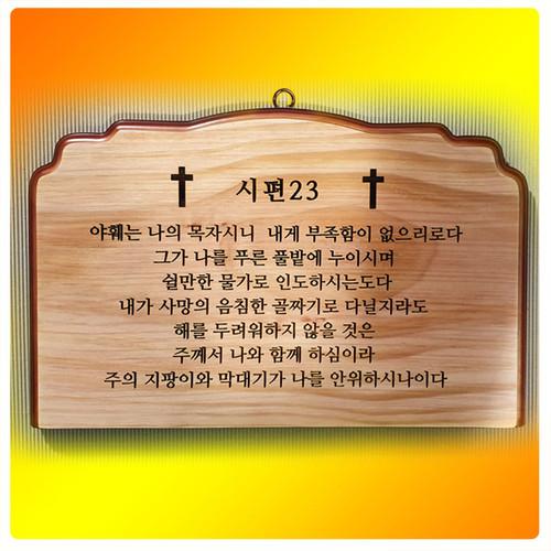 Day1-시편23-말씀액자