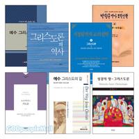 기독론(그리스도론) 연구와 설교 관련 2017~2018년 출간(개정)도서 세트(전7권)