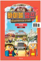히즈쇼 바이블 캠프 - 유년부 티처북